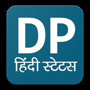 Hindi DP Status for WhatsApp 2018