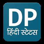 Hindi DP Status for WhatsApp 2017 Icon