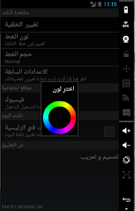 نكت المنشار 2015 Blagues Dz screenshot 5