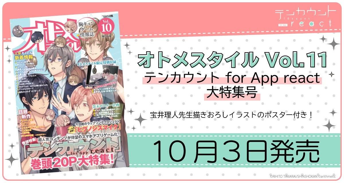 オトメスタイル(10月3日発売)