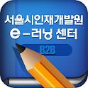 서울시인재개발원 e-러닝센터