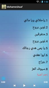 أغاني محمد عساف - náhled
