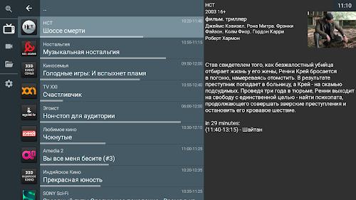 Screenshot 1 OTT Navigator IPTV 1.4.2 APK PAID