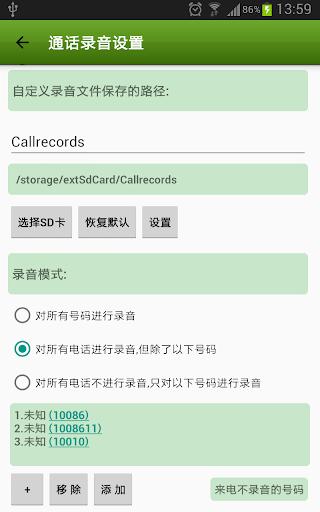 玩工具App|通话录音免費|APP試玩