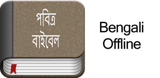 Accommodating meaning in bengali how to do a pregnancy