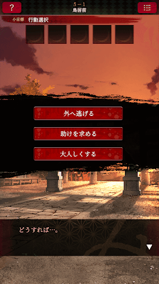脱出ゲーム 生き神のおすすめ画像4