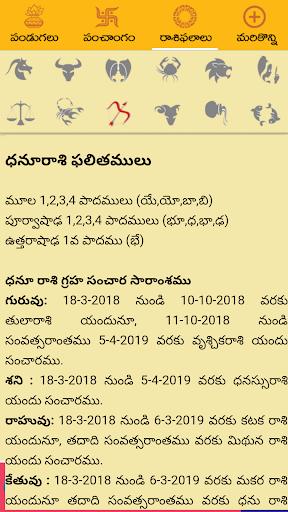 Telugu Calendar Panchang 2018  screenshots 3