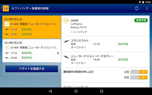 無料旅游Appのルフトハンザ|HotApp4Game