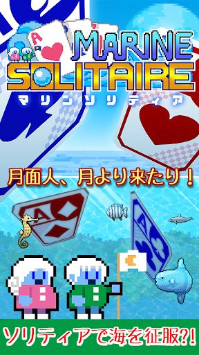 【必ず解ける!】マリンソリティア 海洋冒険カードゲーム
