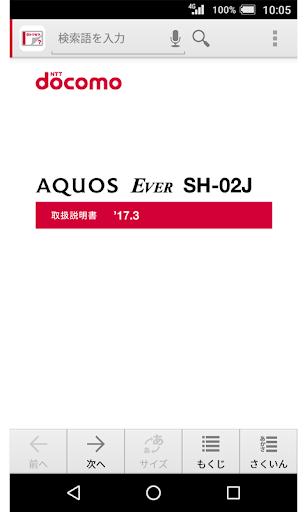SH-02Ju3000u53d6u6271u8aacu660eu66f8uff08Android 7.0uff09 2.0 Windows u7528 1
