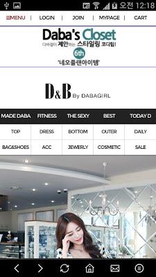 다바걸 D&B by DABAGIRL - screenshot