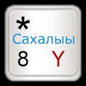 Sakha (Yakut) keyboard icon