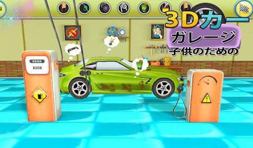 無料教育Appの子供のための3Dカーガレージ|記事Game