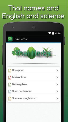 免費健康App|泰國草藥|阿達玩APP