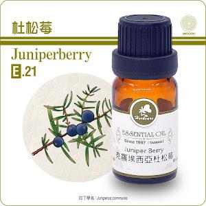 杜松莓精油10mlJuniper berry