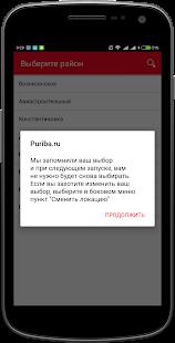 Puriba   Казань - náhled