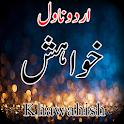 Khawahish Urdu Novel icon