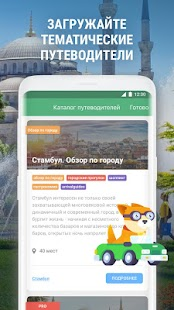 MAPS.ME — Офлайн карты, навигация и путеводители Screenshot
