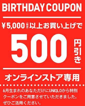 500円引き!