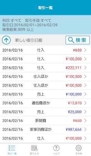 玩免費商業APP 下載弥生 確定申告ソフト専用アプリ app不用錢 硬是要APP