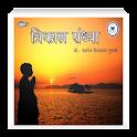 Trikaal Sandhya Audio