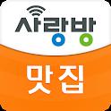 광주맛집 - 사랑방맛집 icon