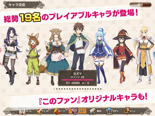u3053u306eu7d20u6674u3089u3057u3044u4e16u754cu306bu795du798fu3092uff01u30d5u30a1u30f3u30bfu30b9u30c6u30a3u30c3u30afu30c7u30a4u30bauff08u3053u306eu30d5u30a1u30f3uff09 apkmr screenshots 14