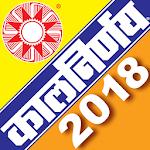 KALNIRNAY 2018 Icon