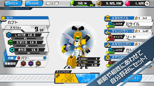 MedarotS - Robot Battle RPG - 1.5.0 screenshots 4