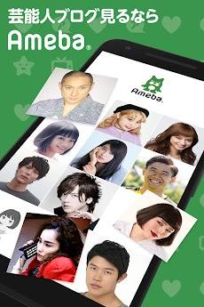 Ameba-無料でブログや話題の芸能ニュースをお届け!のおすすめ画像1