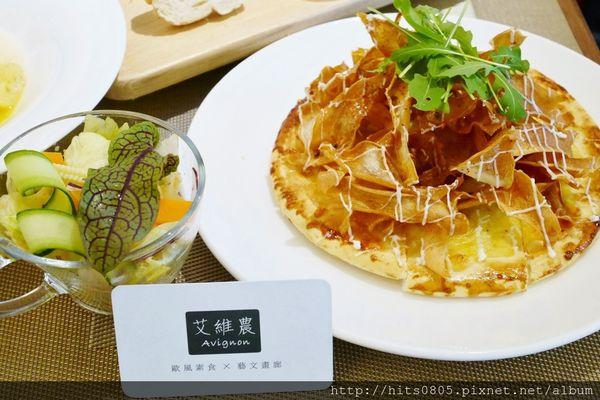 桃園景點餐廳-艾維農歐風素食.健康養生香草料理.小農蝶豆花