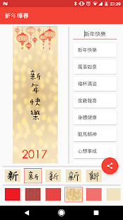 Chinese New Year 新年揮春 for PC-Windows 7,8,10 and Mac apk screenshot 2