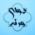 دعای عرفه با ترجمه فارسی:متن دعای روز عرفه icon