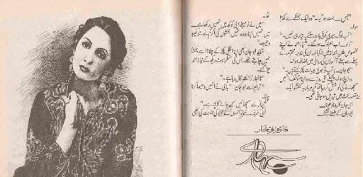 saharay-by-faiza-iftikhar Urdu book novel online on Windows PC