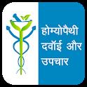Homeopathy Se Upchar Hindi icon