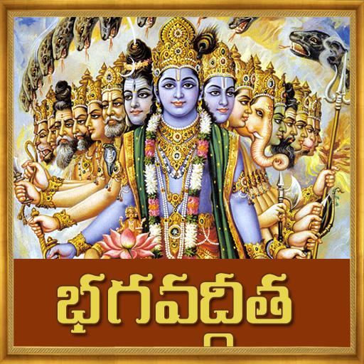 Bhagavad Gita Telugu Ebook
