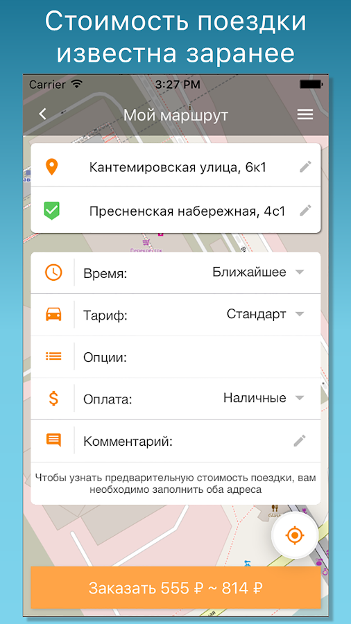 Такси Везёт : заказ онлайн- screenshot