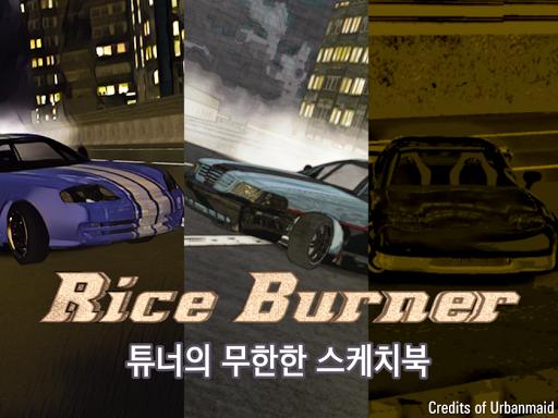 Rice Burner screenshots 5