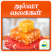Halwa Recipes Tamil