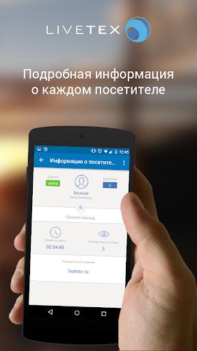 【免費商業App】LiveTex, консультант для сайта-APP點子