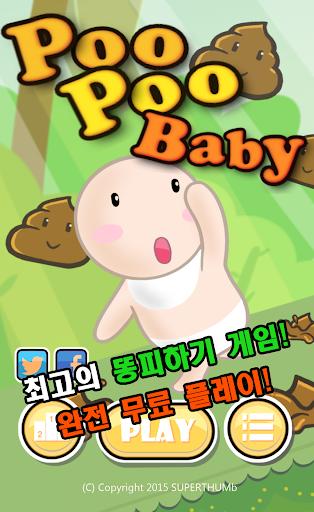 Poo Poo Baby 똥 피하기