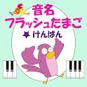 フラッシュたまご★けんばんをおぼえよう! icon