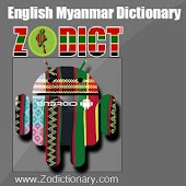 English to Myanmar Dictionary