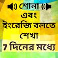 Learn English in Bangla: Speak Bangla to English