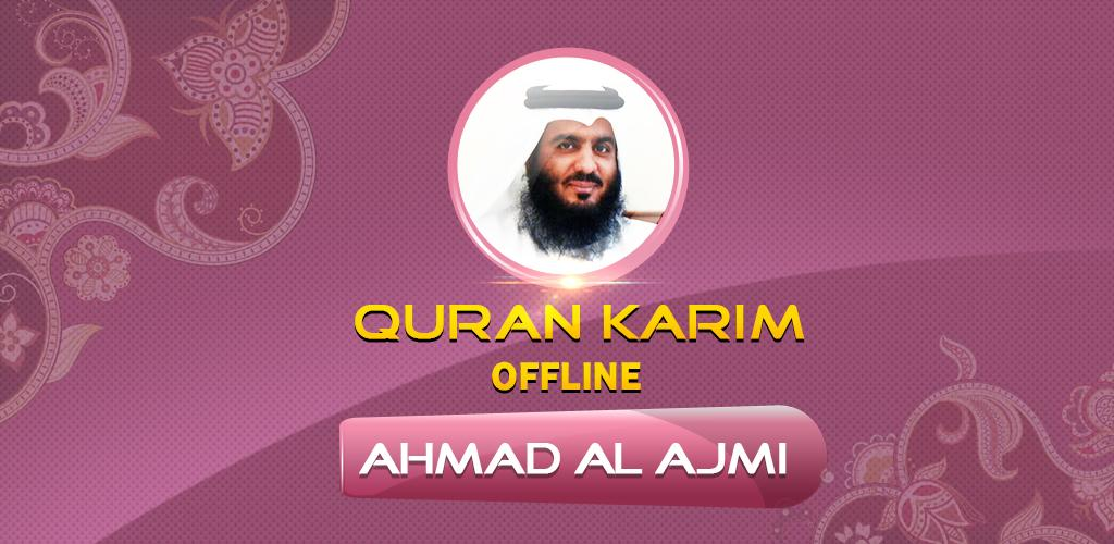 AJMI KARIM MP3 TÉLÉCHARGER CORAN AHMED AL