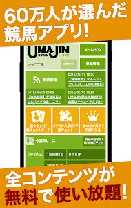 無料の競馬情報・競馬予想アプリ*UMAJIN.net screenshot 0
