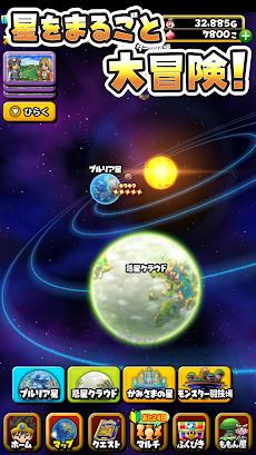 星のドラゴンクエストのおすすめ画像3