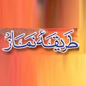 Namaz Ka Tareeqa