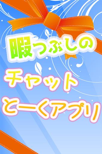 暇つぶしのアプリ【ひまチャット&ひまトーク】