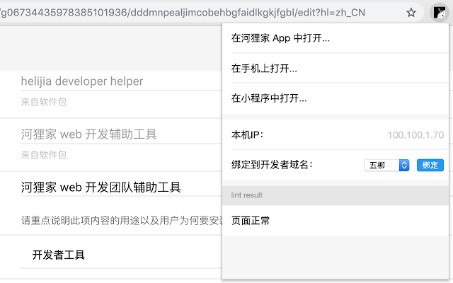 helijia developer helper